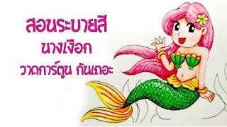 getlinkyoutube.com-นางเงือก   สอนระบายสี นางเงือก   วาดการ์ตูน กันเถอะ