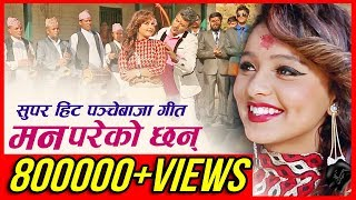 getlinkyoutube.com-New Nepai panche baja lok song 2016 | Man pareko chhan | Rupesh Neupane & Devi Gharti