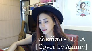 getlinkyoutube.com-เรื่องที่ขอ - LULA [Cover by Ammy]