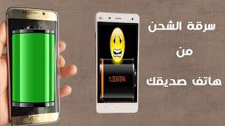 getlinkyoutube.com-إسرق الشحن  من  بطارية هاتف صديقك أو هاتف آخر لشحن به هاتفك بطريقة سهلة ومضحكة