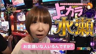 getlinkyoutube.com-上カラ水瀬#44【実戦機種:押忍! 番長2】