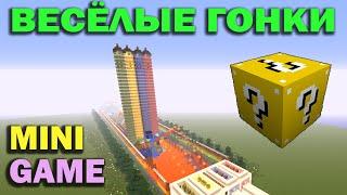 getlinkyoutube.com-ч.08 Весёлые гонки (Lucky Block) - ПвП Арена и взрывы