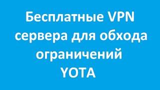 Бесплатные VPN сервера для обхода ограничений Yota.