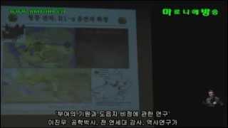getlinkyoutube.com-심제 이진우 박사 '부여의 기원과 도읍지 비정에 관한 연구'