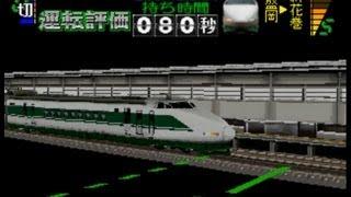 getlinkyoutube.com-電車でGO!プロフェッショナル1 東北新幹線プレイ