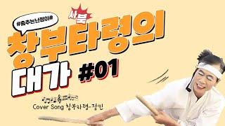 getlinkyoutube.com-품바 춤추는난정이-창부타령(품바,각설이)