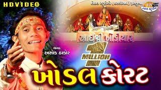 Khodal Korat Kaydo... New Bhakti Song ASHOK THAKOR Full HD Video In 2018 [NEHAL STUDIO]
