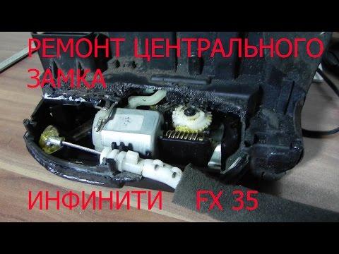 КАК РЕМОНТИРОВАТЬ ЦЕНТРАЛЬНЫЙ ЗАМОК ИНФИНИТИ FX35