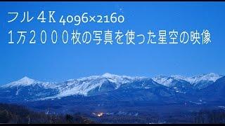 getlinkyoutube.com-【4K  タイムラプス】 1万2000枚の写真を使った星空の映像  Starry sky of the video using the 12 000 Photos.