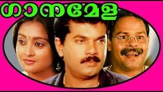 getlinkyoutube.com-Ganamela | Malayalam Full Movie | Mukesh, Geetha Vijayan & Jagathy  | Comedy Entertainer Movie