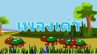 getlinkyoutube.com-เพลง เต่า เพลงเด็ก สนุกๆ