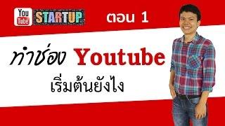 getlinkyoutube.com-ทำช่อง Youtube เริ่มต้นยังไง ตอน 1 (Facebook Live)