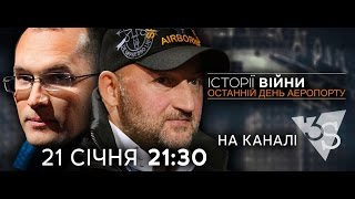 getlinkyoutube.com-Історії війни з Бутусовим і Мочановим. Останній день аеропорту