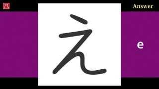 getlinkyoutube.com-Hiragana (ひらがな) 1 - Writing Quiz A (書き方練習 A)