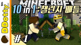 getlinkyoutube.com-도티 VS 빅민!! [10 in 1 챌린지 배틀 #1편] - 10 in 1 Challenge - 마인크래프트 Minecraft [도티]