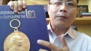 getlinkyoutube.com-หลักการเรียนรู้ การดูพระเหรียญเบื้องต้น ตอนที่ 2