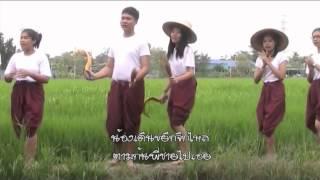 getlinkyoutube.com-เต้นกำรำเคียว - เพลงมาเเละไป