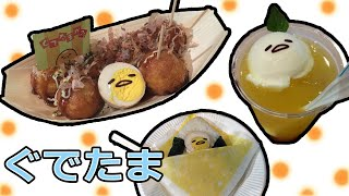getlinkyoutube.com-Gudetama Cafe ぐでたまカフェ@スカイツリータウン