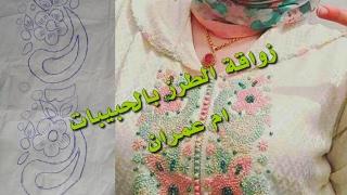 getlinkyoutube.com-الطرز باليد زواقة رائعة الطرز بالحبيبات مع رشمة  -ام عمران-jadid tarz 2017