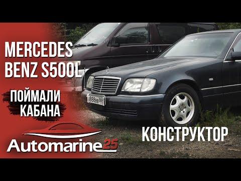 Mercedes benz S500L(W140)? КОНСТРУКТОР? ЛЕГЕНДА ЗА 600 000 руб 1997 год