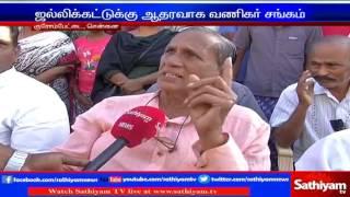 getlinkyoutube.com-Merchant Association supports Jallikattu at Chennai, Chromepet