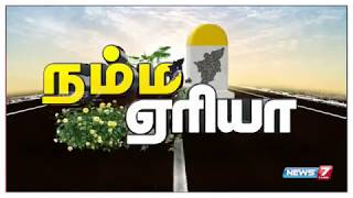 Namma Area Evening Express News  | 18.09.2018 | News7 Tamil