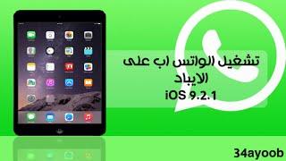 getlinkyoutube.com-الواتس اب على جهاز الايباد بدون جلبريك iOS 9.2 - install whatsapp on ipad without jailbreak // 2016