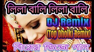 Lila Bali Lila Bali (Top Dholki Remix) New Year Spesals Dj Remix