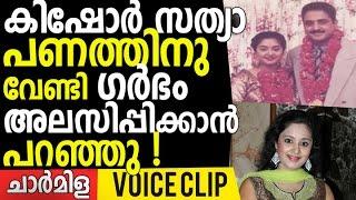 Charmila About Kishore Satya  - Kishore Satya demanded abortion for money l Charmila Voice Clip