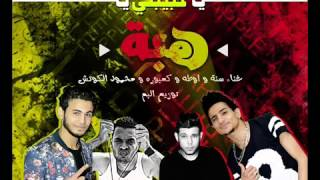 getlinkyoutube.com-مهرجان يا حبيبتى يا هبه غناء سنه واوطه الكروان و كعبوره والكوتش فريق البم
