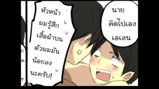 getlinkyoutube.com-Attack on Yaoi ตอนที่ 1 เอเลนนนน