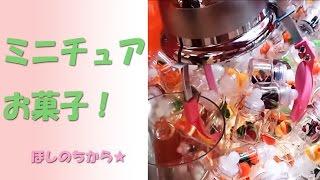 getlinkyoutube.com-ミニボトルの中のミニチュアお菓子(UFOキャッチャー)