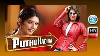 getlinkyoutube.com-Tamil new movies 2015 full movie || Puthu Kadhai | Tamil full movie 2015 new releases