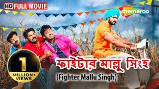 Fighter Mallu Singh {HD} - Superhit Bengali Movie - Kunchako Boban - Unni Mukundan - Samvrutha Sunil