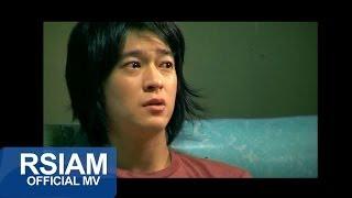 เลิกราไม่เลิกรัก : หลวงไก่ อาร์ สยาม [Official MV]