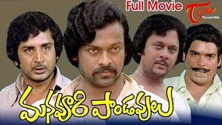 getlinkyoutube.com-Manavoori Pandavulu Telugu Full Movie | Krishnam Raju, Chiranjeevi, Murali Mohan | #TeluguMovies