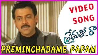 getlinkyoutube.com-Prematho Raa Video Songs - Preminchadame Papam Song || Venkatesh,Simran