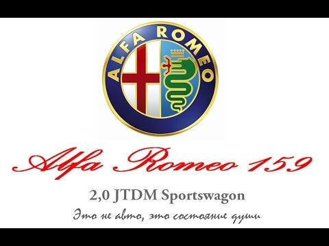 Alfa Romeo 159 2 0 JTDM SW ремкомплект ГРМ, обзор до замены