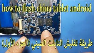 getlinkyoutube.com-طريقة تفليش التابلت الصيني (الجزء الأول) how to flash china tablet android