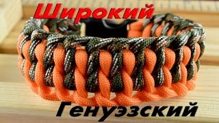 "getlinkyoutube.com-Паракорд Плетение браслета ""Генуэзский"" (Paracord bracelet ""Wide Genoese"")"