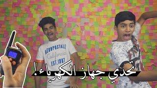 getlinkyoutube.com-تحدي جهاز الكهرباء ! : تحدي خطيير تلسعنا فيه!! - SHOCK COLLAR CHALLENGE