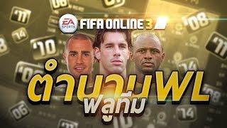 getlinkyoutube.com-FIFA ONLINE 3 | ตำนาน WL ฟลูทีม จริงๆนะ อิอิอิอิ 555555