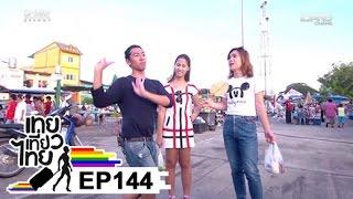 getlinkyoutube.com-เทยเที่ยวไทย ตอน 144 - พาเที่ยว สุราษฎร์ธานี