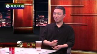 getlinkyoutube.com-20140818 锵锵三人行 李樯:做编剧只赚稿费 不知为何进入富豪榜