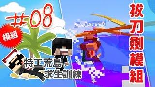 getlinkyoutube.com-【Minecraft】 特工荒島求生訓練 #08 - 拔刀劍模組!特工武士道精神!