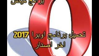 getlinkyoutube.com-تحميل تنزيل متصفح برنامج اوبرا 2017 opera اخر اصدار عربى
