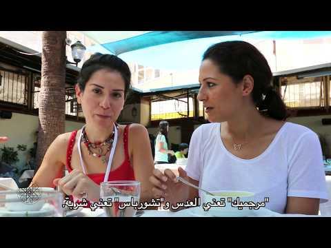 Les voyages de Choumicha …. Turquie - Episode 2 رحلات شميشة ... تركيا - الجزء