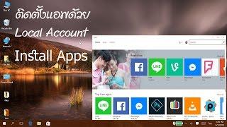 getlinkyoutube.com-โหลด/ติดตั้งแอพ ใน Windows 10 ด้วยชื่อบัญชี Local Account