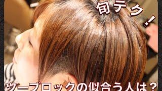 getlinkyoutube.com-旬テク!ツーブロックのヘアスタイルが似合う人は?