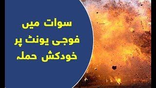 Swat mein army unit par khudkush hamaly mein 11 fuji shaheed